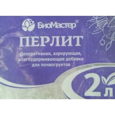 БиоМастер Перлит 2л